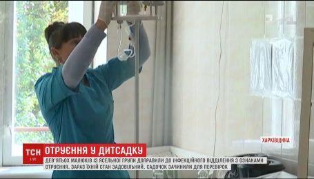 На Харківщині дев'ятеро малюків ясельної групи шпиталізували з ознаками отруєння