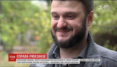 Аваков-младший считает дело против себя политическим давлением на отца