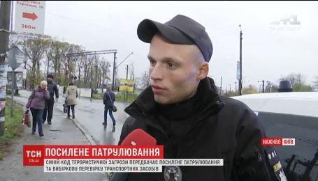 На Киевщине усилили патрулирование и проверку транспортных средств