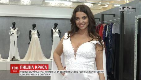 Киянка стане першою представницею України на конкурсі краси plus-size