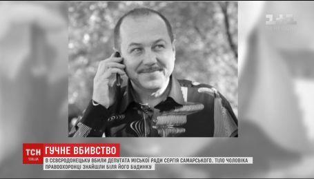 В Северодонецке нашли тело советника городского головы