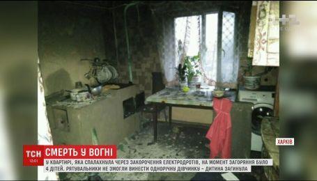 На Харківщині сталась пожежа у квартирі двоповерхового будинку, одна дитина загинула