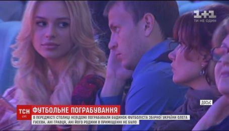 Поліція повідомила про пограбування будинку футболіста Олега Гусєва