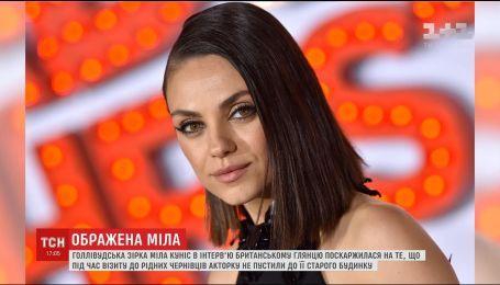 Голливудская актриса Мила Кунис заявила, что в родных Черновцах ее унизили