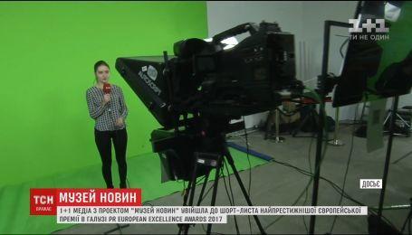 """Проект """"Музей новин"""" став фіналістом найпрестижнішої європейської премії у сфері PR"""