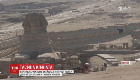 Археологи нашли в пирамиде Хеопса тайную комнату