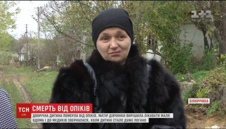 В Винницкой области в семье погиб ребенок, потому что мать самостоятельно взялась лечить его от ожогов