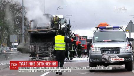 На Рівненщині на трасі Київ-Чоп сталася масштабна ДТП з пожежею, загинув водій