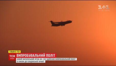 """Новий український літак """"Ан-132"""" здійснив найдовший випробувальний переліт"""