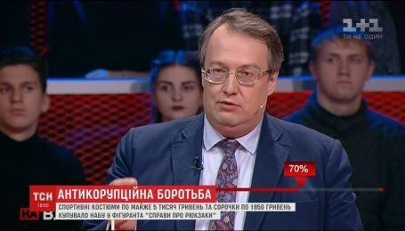 Геращенко розповів, що НАБУ купувало дорогий одяг у фігурантів справи про дорогі рюкзаки