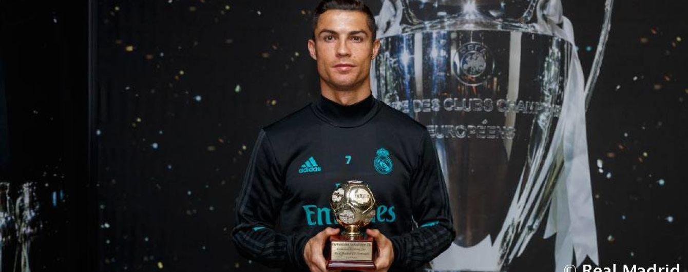 Роналду получил еще одну престижную награду