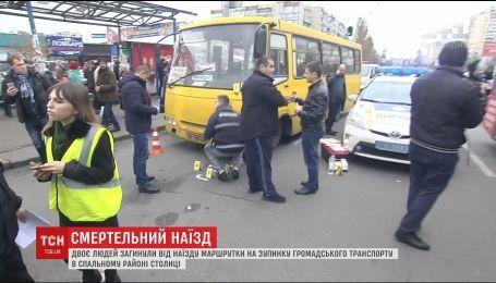 В Киеве маршрутное такси наехало на людей, которые шли к троллейбусу