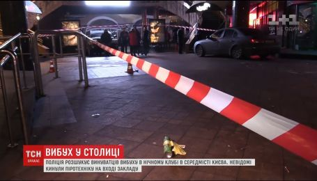 У Києві невідомі кинули вибухові пристрої у нічний клуб
