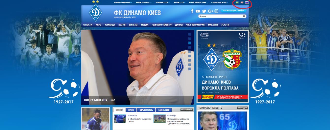 """Київське """"Динамо"""" повернуло російську версію офіційного сайту"""