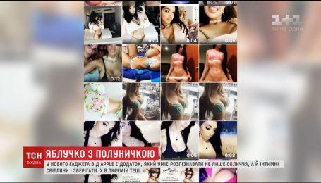 Новые модели IPhone имеют приложение, что распознает интимные фотографии
