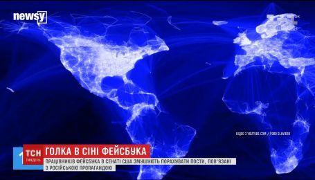 Представителей Facebook заставляют посчитать количество постов с российской пропагандой