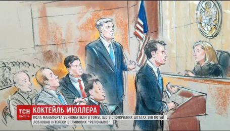Свідчення радника Трампа стали важливим доказом у справі зв'язків президента з Кремлем