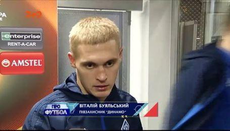 """Янг Бойз - Динамо - 0:1. Великий реванш на """"злополучном"""" поле в Берне"""