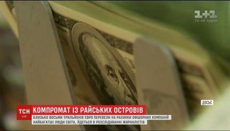 Найбагатші люди світу перевели в офшор майже 8 трильйонів євро