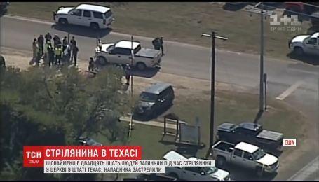 Під час стрілянини в американському Техасі загинули 26 осіб