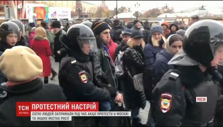 Сотни людей задержаны во время акций протеста в России