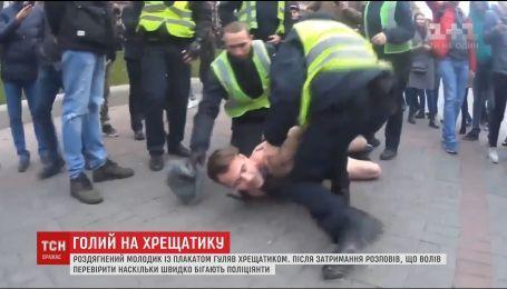 Поліцейські ганялися за голим чоловіком на Хрещатику