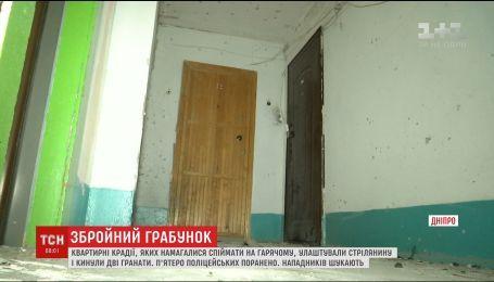 В Днепре разыскивают злоумышленников, которые со стрельбой пытались ограбить квартиру