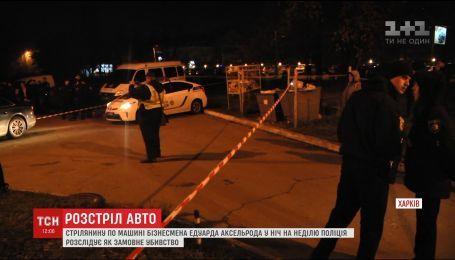 Расстрел авто Эдуарда Аксельрода полиция назвала заказным убийством