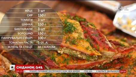 Запечені баклажани з шинкою - рецепти Сенічкіна