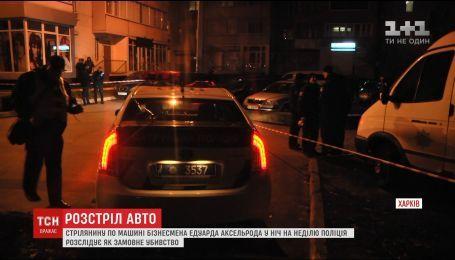 Поліція назвала основну версію вбивства Едуарда Аксельрода