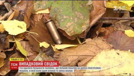 ТСН знайшла чоловіка, який першим побачив розстріляне авто Аміни Окуєвої та Адама Осмаєва