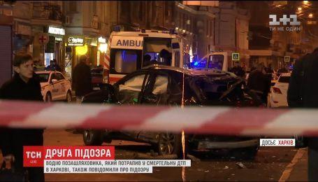 Второму участнику смертельного ДТП в Харькове объявили подозрение