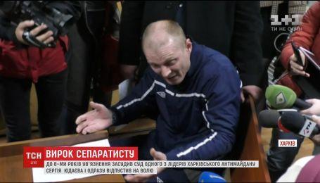 В Харькове осудили к заключению одного из лидеров антимайдана и сразу отпустили на свободу
