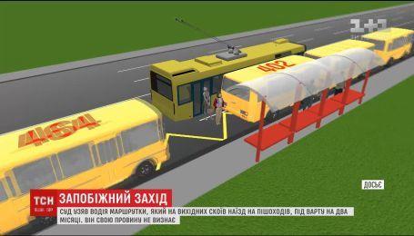 Суд взял на два месяца под стражу водителя, подозреваемого в смертельном наезде на пешеходов в Киеве