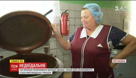 ТСН начал неделю реформ в обычной школьной столовой в Миргороде