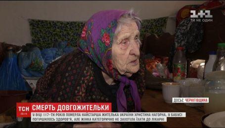 На Чернігівщині померла 117-річна бабуся, яка могла потрапити до Книги рекордів Гіннеса