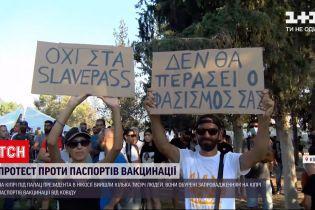 Новости мира: киприоты протестуют против паспортов вакцинации