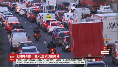Предприниматели заблокировали движение Парижем из-за запрета устраивать рождественские ярмарки