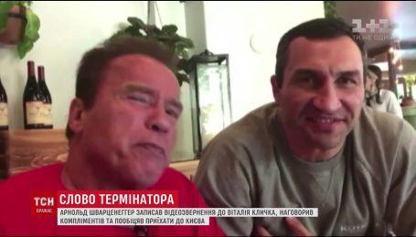 Арнольд Шварценеггер пообещал приехать в Киев