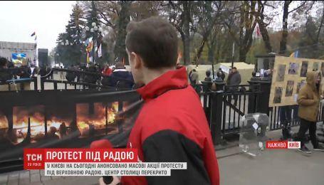 Під ВР люди готуються до акцій протесту