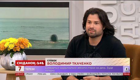 Певец Владимир Ткаченко рассказал о новых творческих поисках