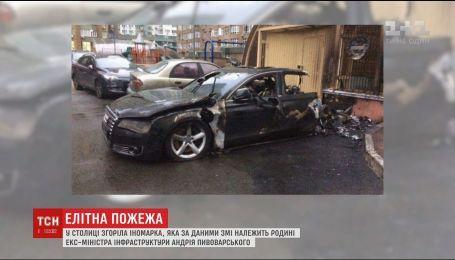 В Киеве сгорело элитное авто экс-министра инфраструктуры Андрея Пивоварского
