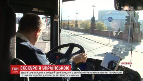 В экскурсионных автобусах Берлина зазвучит украинский язык