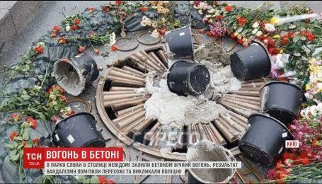 У столиці у парку Вічної Слави невідомі залили цементом Вічний вогонь