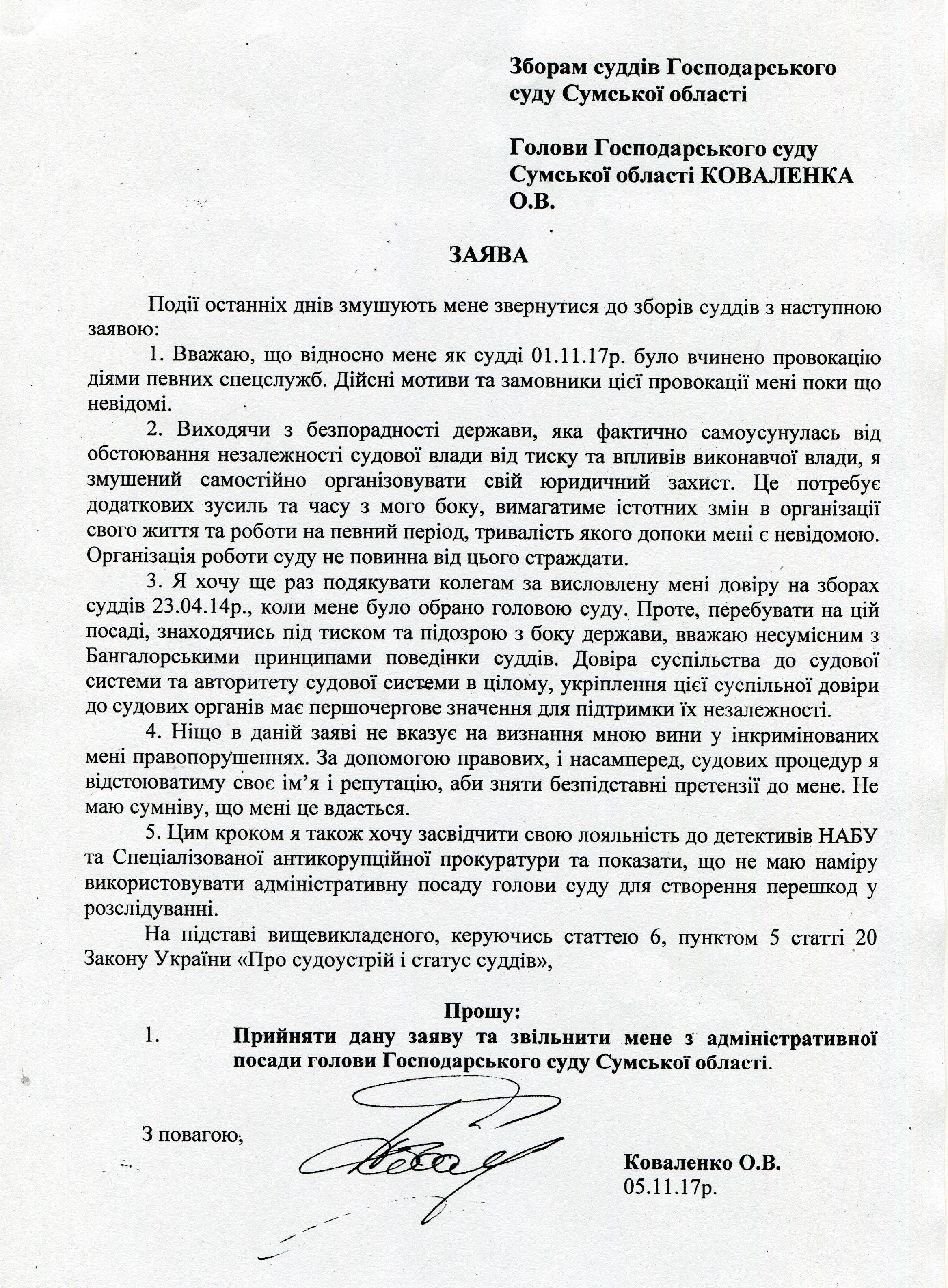 заява звільнення суддя коваленко