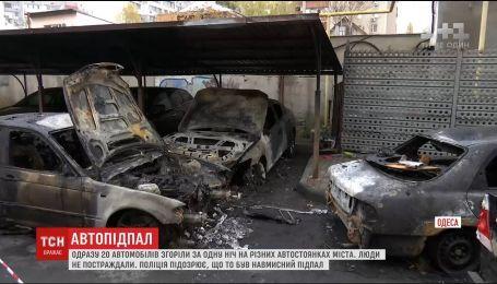 Експерти підтвердили, що нічна пожежа 20-ти автомобілів в Одесі була підпалом