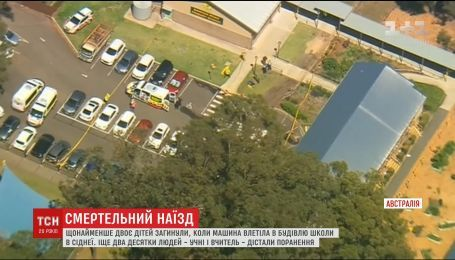 Двое школьников погибли в Сиднее, когда деревянную стену школы пробил автомобиль