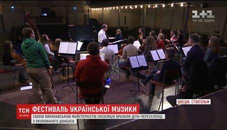На фестивале украинской музыки в Швеции детям-переселенцам из Донетчины аплодировали стоя
