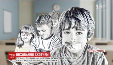 В Кривом Роге учительница заклеила скотчем рты школьникам