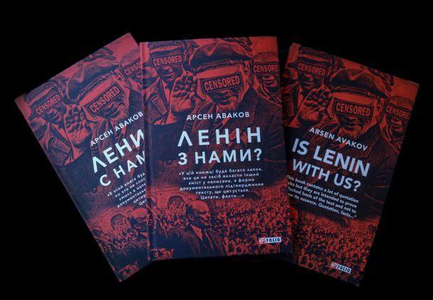 """""""Ленин с нами?"""". Политический бомонд собрался на презентацию книги Авакова-писателя"""